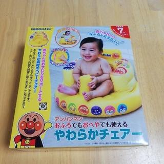 アガツマ(Agatsuma)のお風呂 やわらかチェアー(お風呂のおもちゃ)