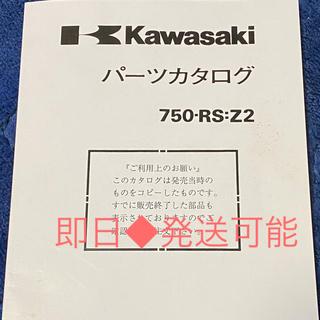 カワサキ(カワサキ)のKawasaki   カワサキ ◉Z2◉ 750-RS パーツカタログ (カタログ/マニュアル)