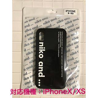 ニコアンド(niko and...)の大人気!未使用!ニコアンド iPhoneケース X/XS ブラック(iPhoneケース)