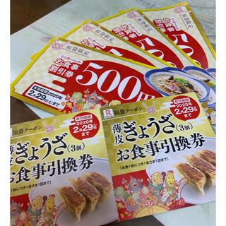 リンガーハット(レストラン/食事券)