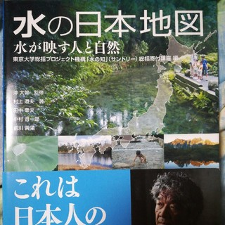 アサヒシンブンシュッパン(朝日新聞出版)の水の日本地図 水が映す人と自然(人文/社会)
