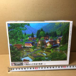 ビバリー 世界極小 1000ピース 日本製 ジグソーパズル 五箇山の合掌造り集落(絵画/タペストリー)