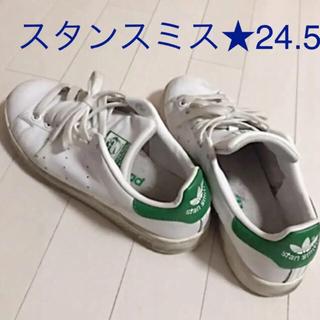 アディダス(adidas)のアディダス★スタンスミス フォーエバー★24.5センチ(スニーカー)