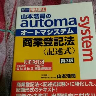 山本浩司のautoma system商業登記法 記述式 司法書士 第3版(資格/検定)