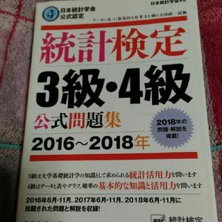 統計検定3級・4級公式問題集 日本統計学会公式認定 2016~2018年(資格/検定)