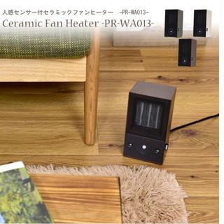 人感センサー付き セラミックヒーター プリズメイト ファンヒーター ブラウン(電気ヒーター)
