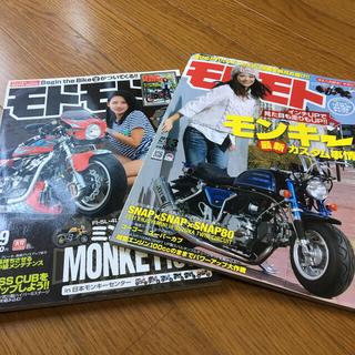 バイク雑誌【モトモト】
