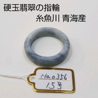 No.0356 硬玉翡翠の指輪 ◆ 糸魚川 青海産 ラベンダー ◆ 天然石(リング(指輪))