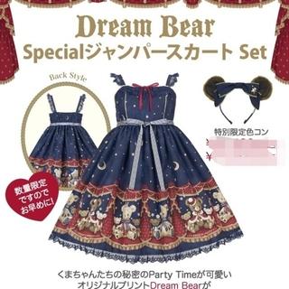 アンジェリックプリティー(Angelic Pretty)のDream bearセット 未使用 限定色(ひざ丈ワンピース)