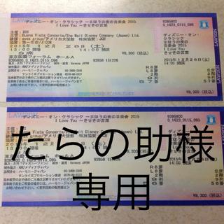 ディズニー・オン・クラッシック チケット(その他)