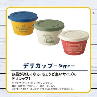 ニコアンド(niko and...)のniko and マクドナルド 福袋 デリカップ(容器)