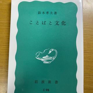 イワナミショテン(岩波書店)のことばと文化(文学/小説)