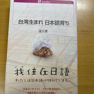 台湾生まれ日本語育ち(人文/社会)