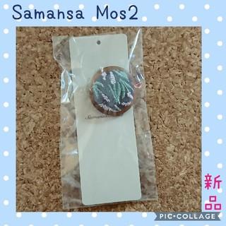 サマンサモスモス(SM2)の新品☆Samansa Mos2*刺繍ブローチ (チャコール)(ブローチ/コサージュ)