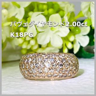 K18 PG ダイヤモンド 2.00ct リング 希少のピンクゴールド♪ パヴェ(リング(指輪))