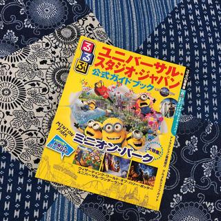 ユニバーサルスタジオジャパン(USJ)のるるぶユニバーサル・スタジオ・ジャパン公式ガイドブック(地図/旅行ガイド)