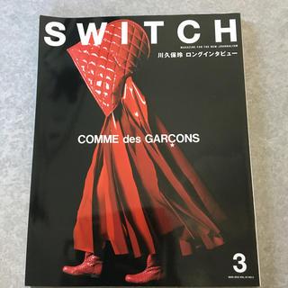 コムデギャルソン(COMME des GARCONS)のSWITCH 33-3(アート/エンタメ)