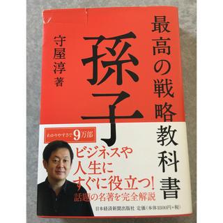 最高の戦略教科書孫子(ビジネス/経済)