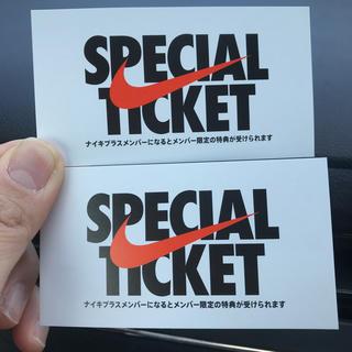 ナイキ(NIKE)のナイキスペシャルチケット 2枚(ショッピング)
