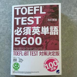 TOEFL TEST必須英単語5600 TOEFL iBT TEST対策決定版(資格/検定)