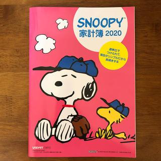 スヌーピー(SNOOPY)のSNOOPY 家計簿 2020 レタスクラブ(住まい/暮らし/子育て)