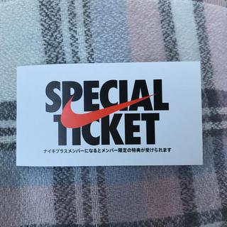ナイキ(NIKE)のNIKE ナイキ スペシャルチケット クーポン(ショッピング)