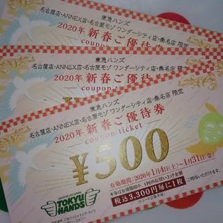 東急ハンズ 優待券 500円✕3枚(ショッピング)