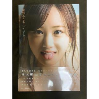 ノギザカフォーティーシックス(乃木坂46)の星野みなみ  写真集  いたずら(アイドル)