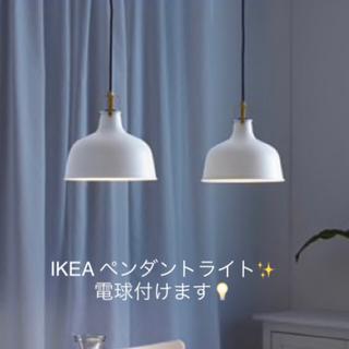 イケア(IKEA)のIKEAの新品✨ペンダントライトセット⭐️(天井照明)
