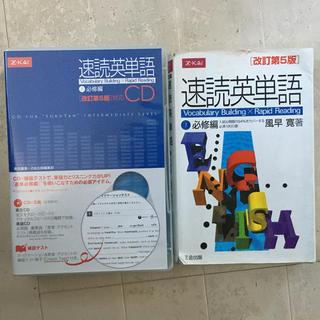 速読英単語1必修編 改訂第5版&CD(語学/参考書)