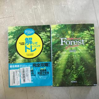 総合英語Forest 6th edit&問題集(語学/参考書)