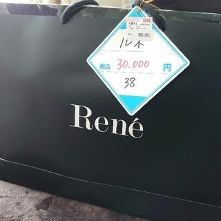 ルネ(René)の②ルネ福袋2020(セット/コーデ)