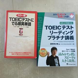 TOEICテストにでる順英単語&プラチナ講義(資格/検定)