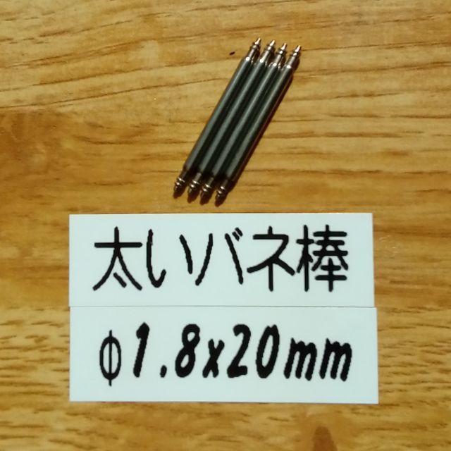 オメガ 婚約 時計 | ○太い バネ棒 Φ1.8 x 20mm用 4本 腕時計 ベルト バンド 交換の通販 by sierra's shop