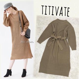 ティティベイト(titivate)のtitivate♡ワッフル編みロングニットワンピース(ひざ丈ワンピース)
