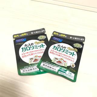 ファンケル(FANCL)の大人のカロリミット 14日分 二個セット(ダイエット食品)