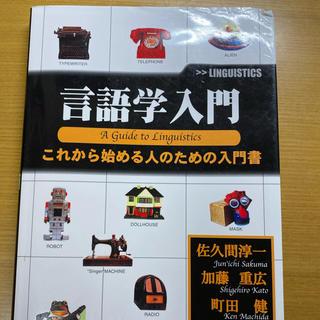 言語学入門(語学/参考書)