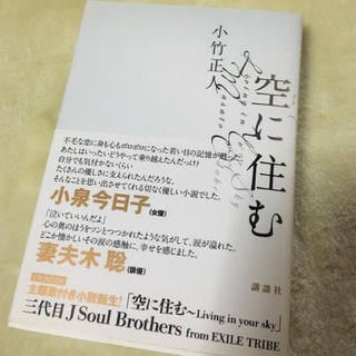 サンダイメジェイソウルブラザーズ(三代目 J Soul Brothers)の書籍 空に住む 小竹正人 CD付き(文学/小説)