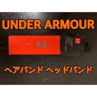 アンダーアーマー(UNDER ARMOUR)のUNDER ARMOUR ヘアバンド ヘッドバンド(ヘアバンド)