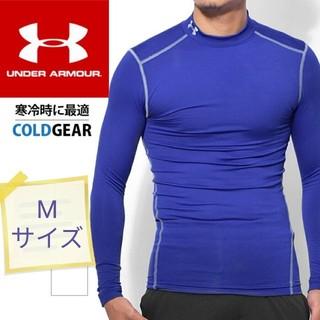 アンダーアーマー(UNDER ARMOUR)のアンダーアーマー 長袖コンプレッションシャツ コールドギア Mサイズ、抗菌防臭(トレーニング用品)