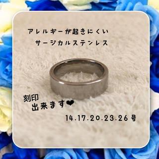 アレルギー対応!刻印無料 ステンレス製 シルバー平打ちリング(リング(指輪))