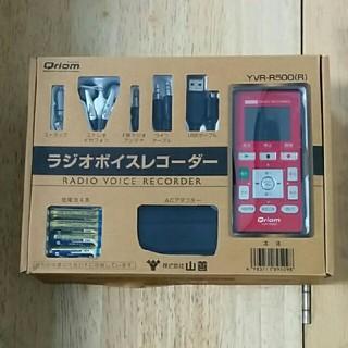 ヤマゼン(山善)のキュリオム ラジオボイスレコーダーR500レッド(ラジオ)