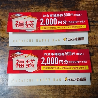 【sayu様専用】ココイチ CoCo壱番屋 お食事補助券 4,000円分  福袋(フード/ドリンク券)