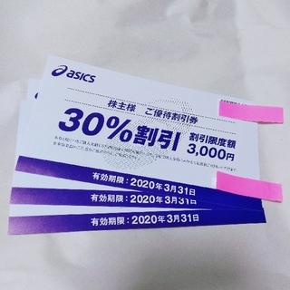 オニツカタイガー(Onitsuka Tiger)のアシックス/オニツカタイガー 株主優待券 30%割引 3枚セット(ショッピング)