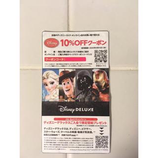 ディズニー(Disney)のディズニーストア オンライン店 10%OFF券(ショッピング)