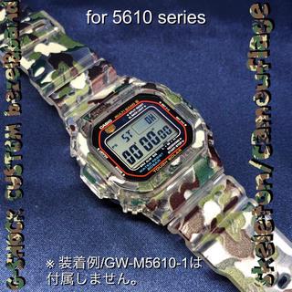 ジーショック(G-SHOCK)のG-SHOCK 5610系 カスタム外装セット 迷彩柄A(グリーン系) 新品(腕時計(デジタル))