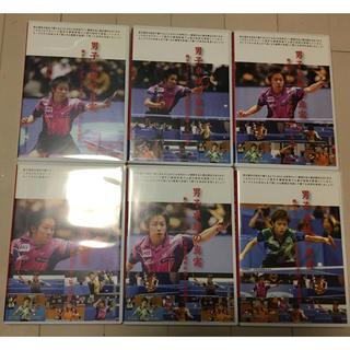 男子卓球の真実1〜6 卓球DVD(卓球)