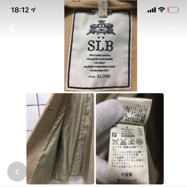 IENA SLOBE(イエナスローブ)のIENAのAラインコート レディースのジャケット/アウター(ダッフルコート)の商品写真