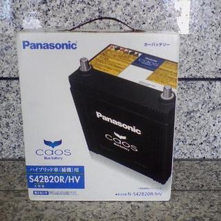 パナソニック(Panasonic)の★ 新品 パナソニック CAOS HV補機用 バッテリー S42B20R/HV(汎用パーツ)