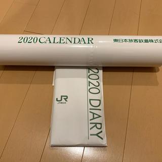 ジェイアール(JR)のJR東日本 カレンダー、手帳セット 非売品(カレンダー/スケジュール)